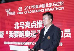 """水濤:2017北馬男女前十名中的大眾選手將直接入圍""""我要跑奧運"""""""