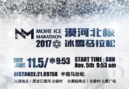 中國最北馬拉松來了,2017漠河北極冰雪馬拉松賽11月開跑