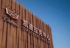 凱迪拉克接替樂視冠名五棵松體育館,打造京城文體新地標