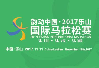 樂山馬拉松(1)|2017樂山國際馬拉松賽啟動報名,新華網體育助力打造展現中國文化底蘊的經典賽事
