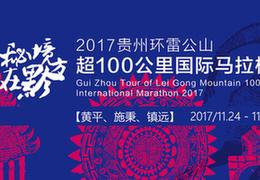2017環雷公山超100公裏國際馬拉松開啟報名,全新賽段全新體驗