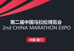 第二屆中國馬拉松博覽會來了!將打造全産業鏈平臺,明年1月再登鷺島