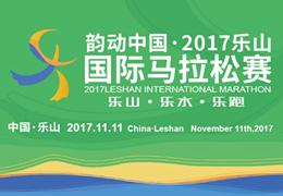 樂山馬拉松(14)|樂山國際馬拉松賽招募官方配速員,11月11日等你來控場
