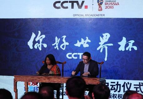中央電視臺與FIFA新周期版權啟動儀式在京舉行,17項賽事獨家版權收入央視囊中