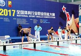 2017年全國體育行業職業技能大賽總決賽舉行:崗位技能練兵,服務全民健身