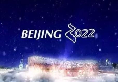 北京冬奧會再推PPP模式募資,將與更多企業分享冰雪經濟紅利