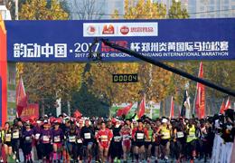 2017郑州炎黄国际马拉松鸣枪开赛,2万余名选手参赛