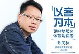 新體談(4)|英特體育陳天林:以客為本,更好地服務體育消費者