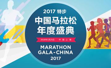2017中國馬拉松年度盛典