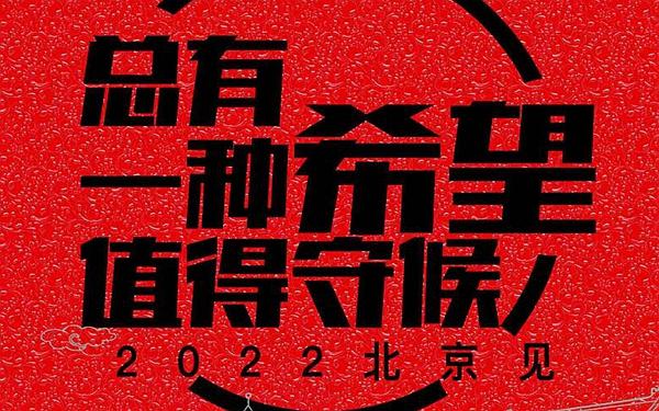 平昌中國紅|新人海報集錦:總有一種希望值得守候