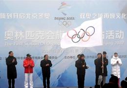 """奧林匹克會旗""""中國之旅""""在八達嶺長城開啟,冬奧會進入""""北京周期"""""""