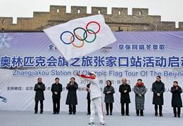 奧林匹克會旗抵達2022年冬奧會雪上項目承辦地張家口