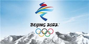2022北京冬奥会筹办进行时