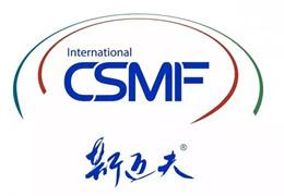 斯迈夫大会创办人袁方:中国的体育产业市场,世界都在盯着