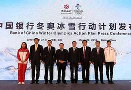 """中国银行发布""""冬奥冰雪行动计划"""",将提供300亿资金支持冰雪产业发展"""