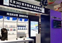 北京冬奧會籌辦③ 市場開發篇:市場開發進展順利,今年將徵集官方讚助商