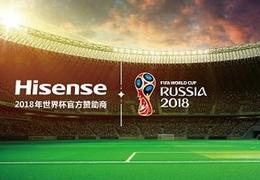 2017年净利润大幅下滑,海信电器欲借世界杯营销扭转颓势