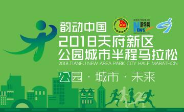 四川·天府新區公園城市半程馬拉松賽