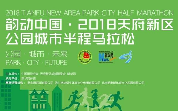 新華網體育正在直播:韻動中國·2018天府新區公園城市半程馬拉松賽