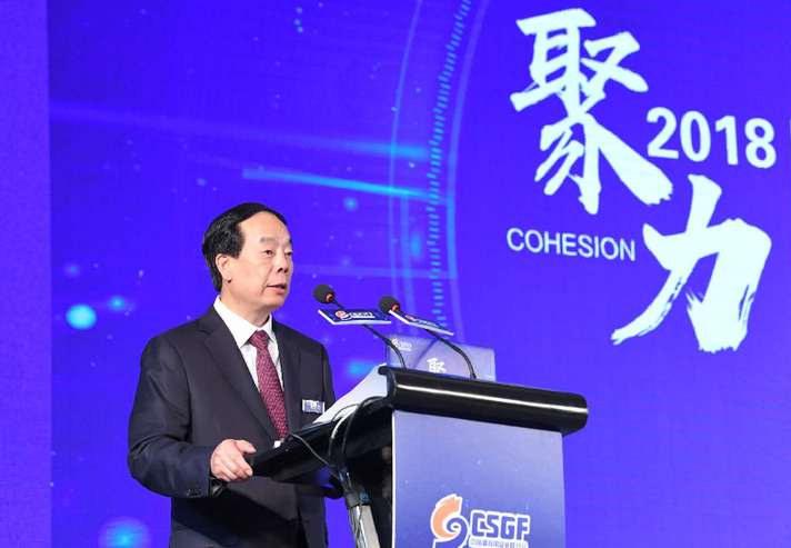 2018中国体育产业峰会举行,赵勇:体育产业应树立五个新思路
