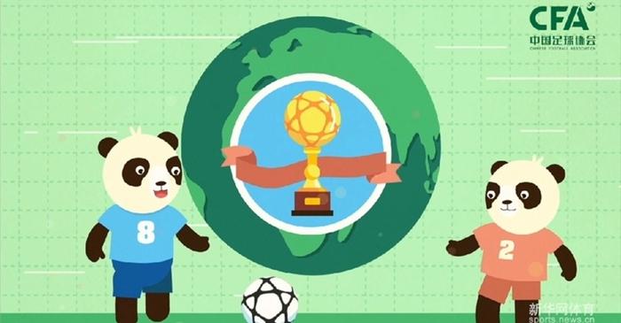中国足协和新华网体育联手打造短视频IP,借熊猫动画传播足球知识