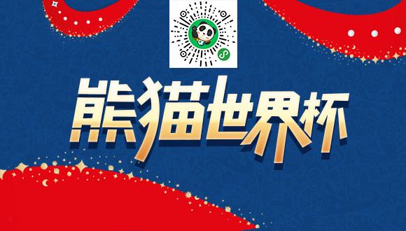 """""""熊猫世界杯""""微信小程序邀你来竞猜赛果"""
