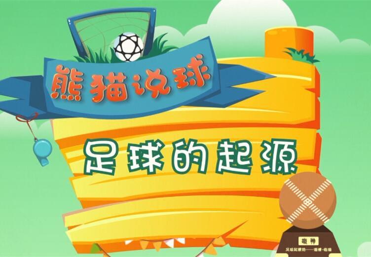 熊猫说球(1)|足球的起源在中国,当时水平还很高