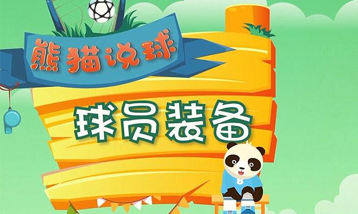 熊猫说球(5)|看球又踢球?那你必须要看这一期《球员装备》