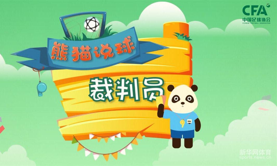 熊猫说球(6)| 球场上,只有他不用踢球……但却举足轻重