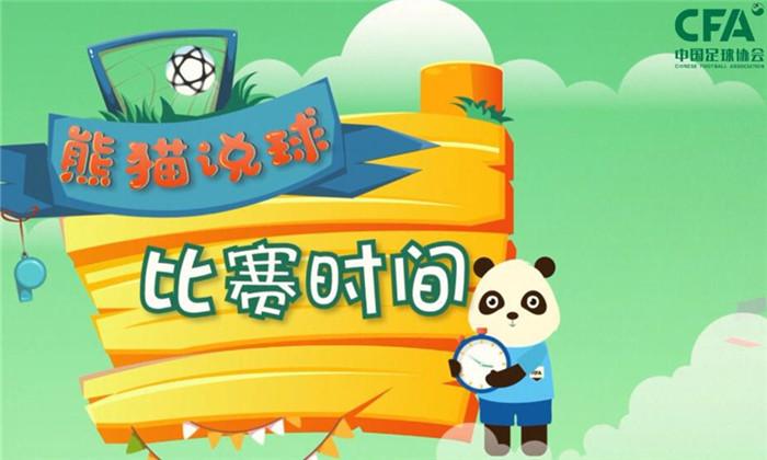 熊猫说球(8)|一场足球比赛到底要踢多久?这次终于弄清楚了