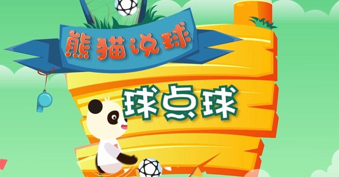 熊猫说球(17)| 球场上的窒息时刻!没有大心脏还真不敢看……