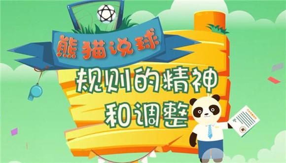熊貓説球(23)|不説再見!感謝足球,也感謝喜歡足球的你