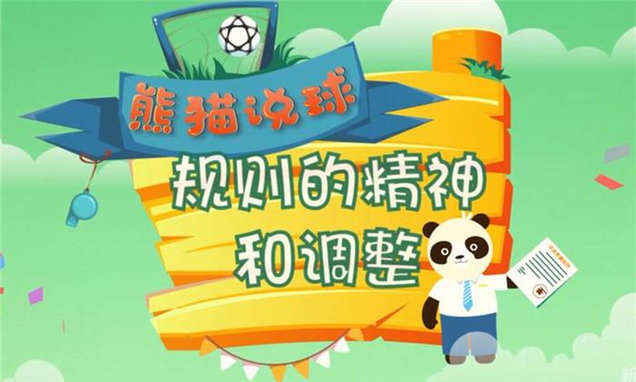 熊猫说球(23)|不说再见!感谢足球,也感谢喜欢足球的你