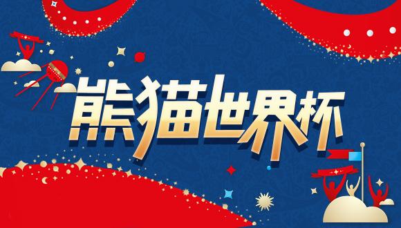 全民互動|世界杯決賽打響,大熊貓心中的冠軍是……