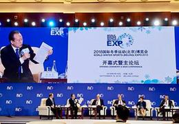 2018年国际冬季运动(北京)博览会开幕,汇聚冰雪的力量