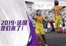 2019年女足世界杯票务销售启动