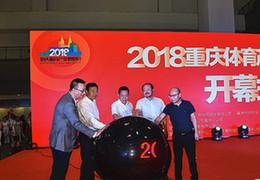 重慶首屆體博會開幕 打造綜合性體育産業盛會