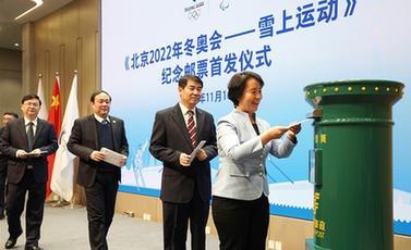 《北京2022年冬奧會——雪上運動》紀念郵票在京首發