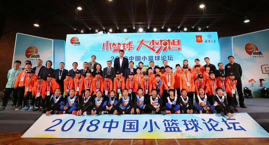 2018中國小籃球論壇暨中國小籃球聯賽表彰大會在京舉行