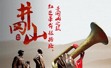 江西·井岡山紅色國際馬拉松