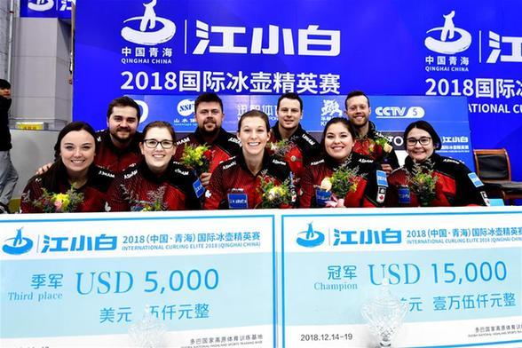 加拿大、德國分獲青海國際冰壺精英賽男女冠軍