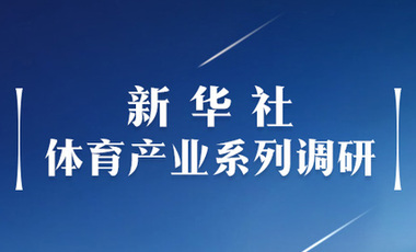 體育産業調研係列稿之二:中國體育産業的頭號王牌軍,還得看它!——中國體育用品制造業觀察