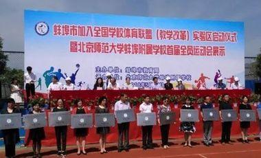 學校體育|聯盟歡迎新夥伴 蚌埠學校體育教育邁上新臺階