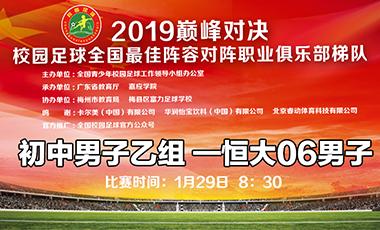 2019巔峰對決 初中男子乙組—廣州恒大06男子
