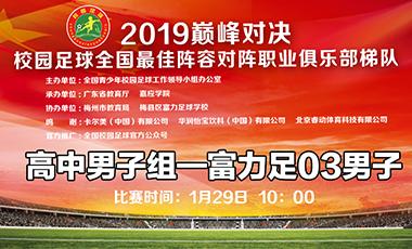 2019巔峰對決 高中男子組——廣州富力03男子