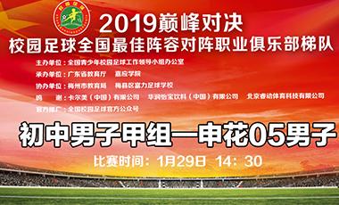 2019巔峰對決 初中男子甲組——上海申花05男子