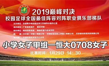 2019巔峰對決 小學女子甲組—廣州恒大0708女子