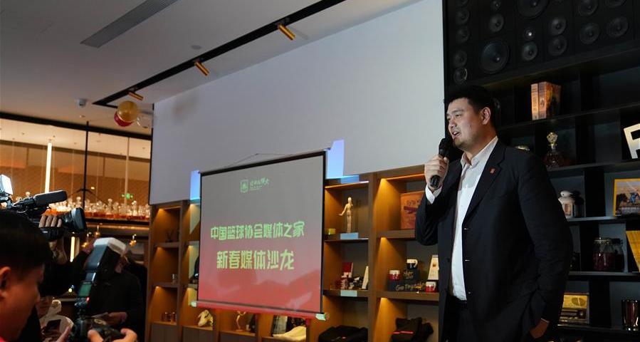 中國籃協舉辦媒體之家活動
