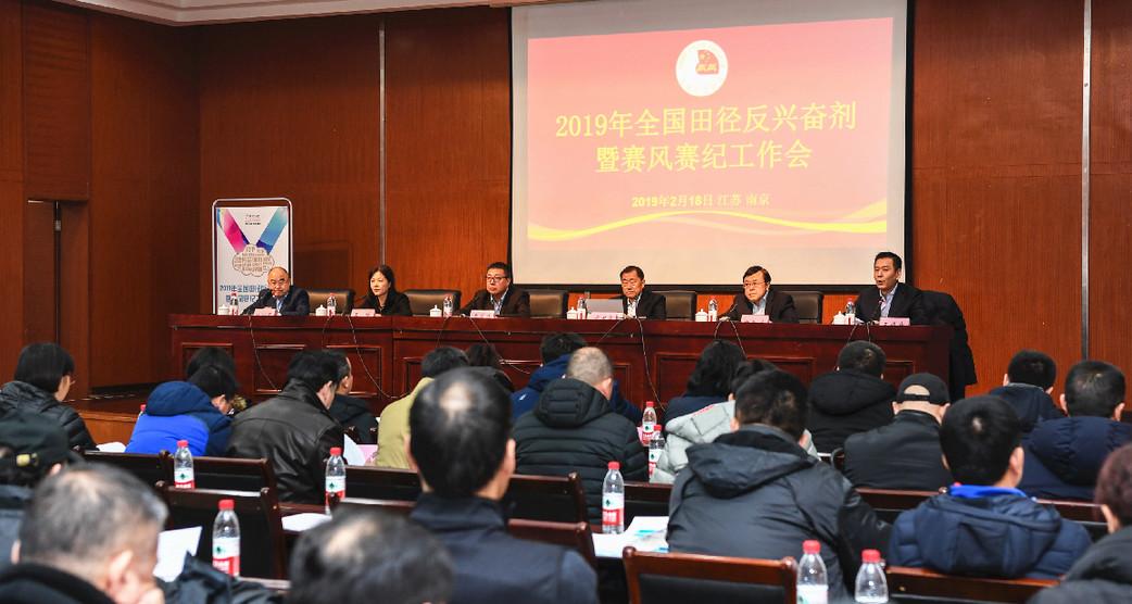 2019年全國田徑反興奮劑暨賽風賽紀工作會在南京召開