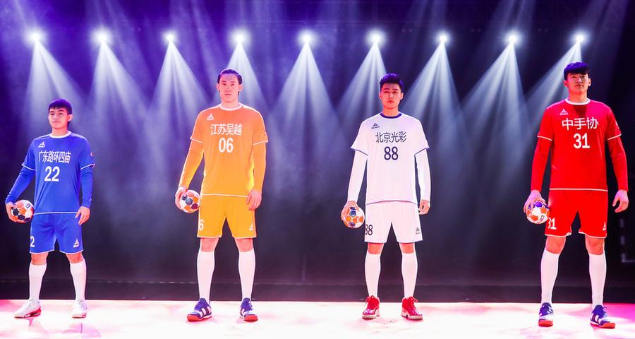 探索體育改革新路徑,中國男子手球超級聯賽正式啟動